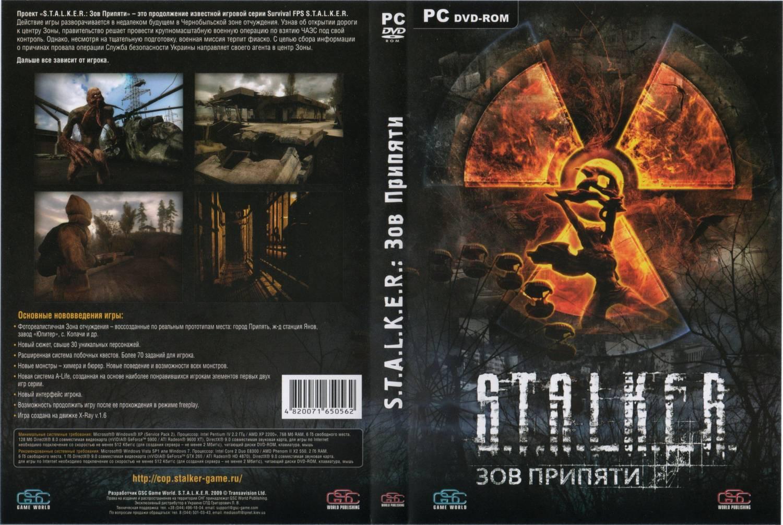 Stalker by selyukova liza